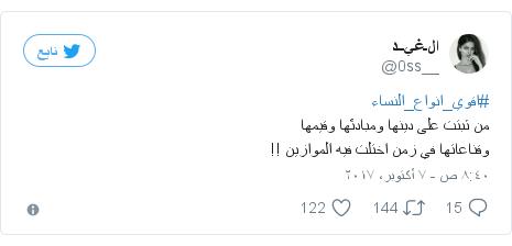 تويتر رسالة بعث بها @0ss__: #اقوي_انواع_النساءمن ثبتت على دينها ومبادئها وقيمهاوقناعاتها في زمن اختلت فيه الموازين !!