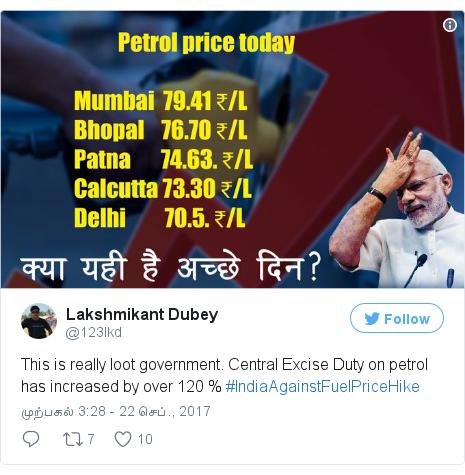 டுவிட்டர் இவரது பதிவு @123lkd: This is really loot government.  Central Excise Duty on petrol has increased by over 120 % #IndiaAgainstFuelPriceHike pic.twitter.com/wnVWl1uxYW
