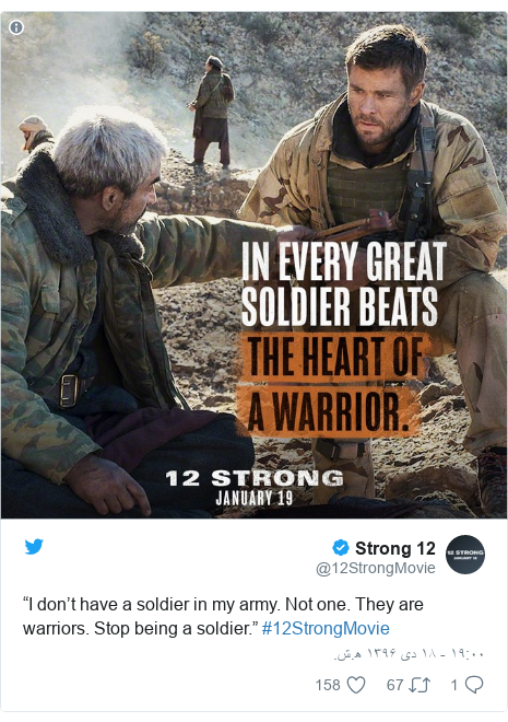 "پست توییتر از @12StrongMovie: ""I don't have a soldier in my army. Not one. They are warriors. Stop being a soldier."" #12StrongMovie"