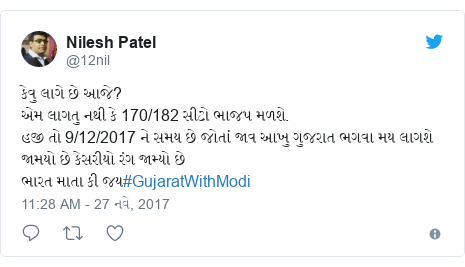 Twitter post by @12nil: કેવુ લાગે છે આજે?એમ લાગતુ નથી કે 170/182 સીટો ભાજપ મળશે. હજી તો 9/12/2017 ને સમય છે જોતાં જાવ આખુ ગુજરાત ભગવા મય લાગશે જામયો છે કેસરીયો રંગ જામ્યો છેભારત માતા કી જય#GujaratWithModi