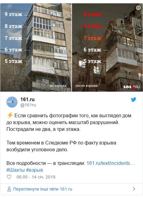 Twitter допис, автор: @161ru: ⚡ Если сравнить фотографии того, как выглядел дом до взрыва, можно оценить масштаб разрушений. Пострадали не два, а три этажа. Тем временем в Следкоме РФ по факту взрыва возбудили уголовное дело.Все подробности — в трансляции  #Шахты #взрыв