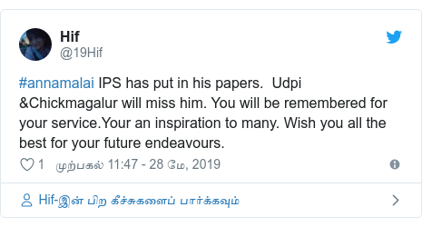 டுவிட்டர் இவரது பதிவு @19Hif: #annamalai IPS has put in his papers.  Udpi &Chickmagalur will miss him. You will be remembered for your service.Your an inspiration to many. Wish you all the best for your future endeavours.
