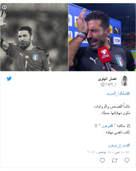 """تويتر رسالة بعث بها @1am_r: #ايطاليا_السويددائماً القصص والروايات تكون نهاياتها جميلة ..إلا حكاية """" #بوفون """" !!كانت اقسى نهاية .. #دموع_بوفون"""