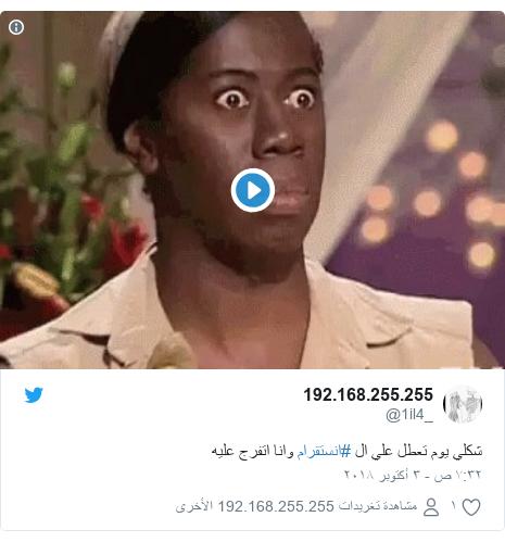 تويتر رسالة بعث بها @1il4_: شكلي يوم تعطل علي ال #انستقرام وانا اتفرج عليه