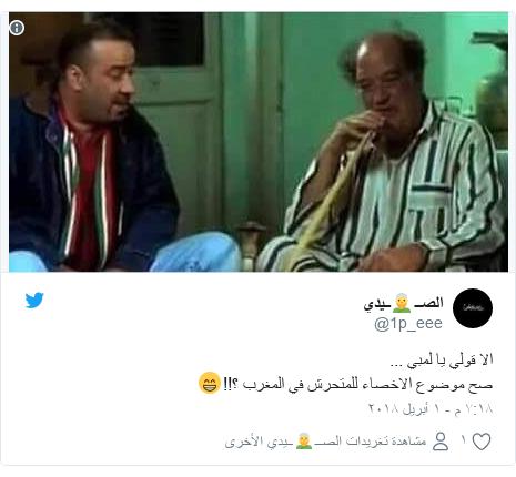 تويتر رسالة بعث بها @1p_eee: الا قولي يا لمبي ...صح موضوع الاخصاء للمتحرش في المغرب ؟!!😁