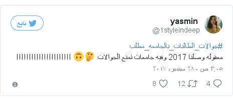 تويتر رسالة بعث بها @1styleindeep: #جوالات_الطالبات_بالجامعه_مطلب معقوله وصلنا 2017 وفيه جامعات تمنع الجوالات 🤔🙃 !!!!!!!!!!!!!!!!!!!!!!