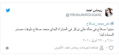 تويتر رسالة بعث بها @1t9Ubc4bRGUQ4XL: #ادعم_محمد_صلاحسيبوا صلاح في حاله خلي يركز في المباراة الجاي محمد صلاح دلوقت مصدر السعادة لينا