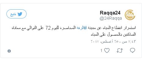 تويتر رسالة بعث بها @24Raqqa