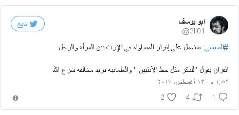 تويتر رسالة بعث بها @2li01