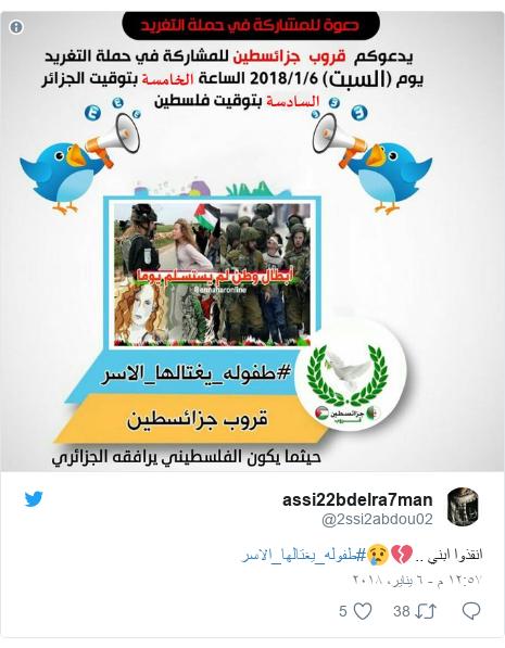 تويتر رسالة بعث بها @2ssi2abdou02: انقذوا ابني ..💔😢#طفوله_يغتالها_الاسر