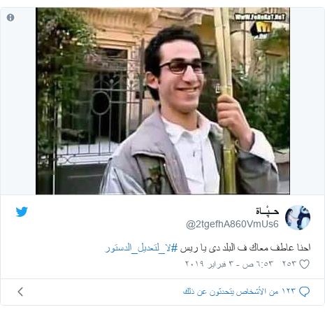 تويتر رسالة بعث بها @2tgefhA860VmUs6: احنا عاطف معاك ف البلد دى يا ريس #لا_لتعديل_الدستور