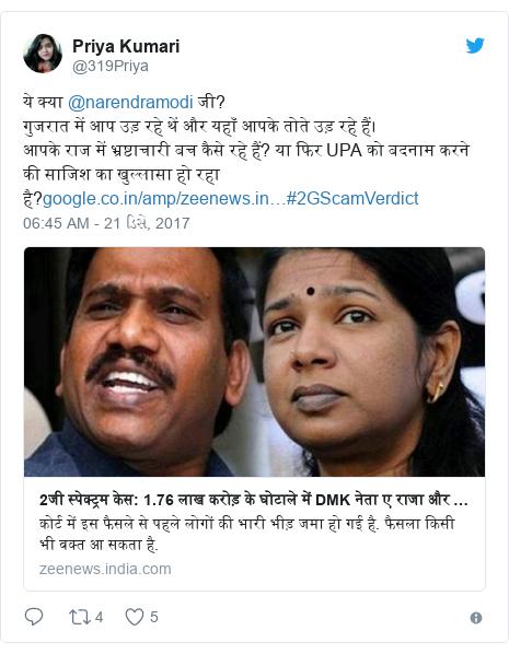 Twitter post by @319Priya: ये क्या @narendramodi जी?गुजरात में आप उड़ रहे थें और यहाँ आपके तोते उड़ रहे हैं।आपके राज में भ्रष्टाचारी बच कैसे रहे हैं? या फिर UPA को बदनाम करने की साजिश का खुल्लासा हो रहा है?#2GScamVerdict