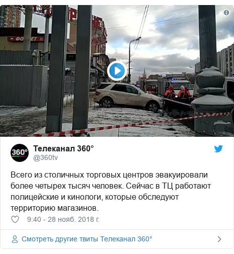 Twitter пост, автор: @360tv: Всего из столичных торговых центров эвакуировали более четырех тысяч человек. Сейчас в ТЦ работают полицейские и кинологи, которые обследуют территорию магазинов.