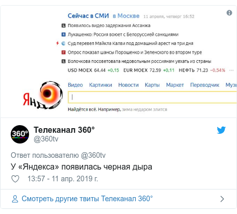 Twitter пост, автор: @360tv: У «Яндекса» появилась черная дыра