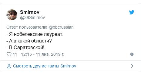 Twitter пост, автор: @39Smirnov: - Я нобелевские лауреат.- А в какой области?- В Саратовской!