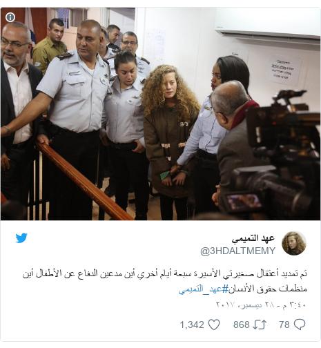 تويتر رسالة بعث بها @3HDALTMEMY: تم تمديد أعتقال صغيرتي الأسيرة سبعة أيام أخري أين مدعين الدفاع عن الأطفال أين منظمات حقوق الأنسان#عهد_التميمي