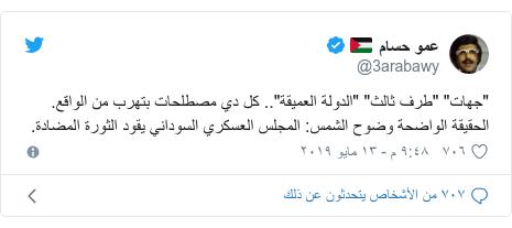 """تويتر رسالة بعث بها @3arabawy: """"جهات"""" """"طرف ثالث"""" """"الدولة العميقة"""".. كل دي مصطلحات بتهرب من الواقع. الحقيقة الواضحة وضوح الشمس  المجلس العسكري السوداني يقود الثورة المضادة."""