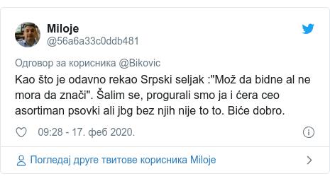 """Twitter post by @56a6a33c0ddb481: Kao što je odavno rekao Srpski seljak  """"Mož da bidne al ne mora da znači"""". Šalim se, progurali smo ja i ćera ceo asortiman psovki ali jbg bez njih nije to to. Biće dobro."""