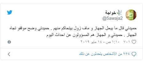 تويتر رسالة بعث بها @5awaja2: حميدتي قال ما بيحل الجهاز و ماف زول بيتحاكم منهم . حميدتي وضح موقفو تجاه الجهاز . حميدتي و الجهاز هم المسؤولون عن احداث اليوم