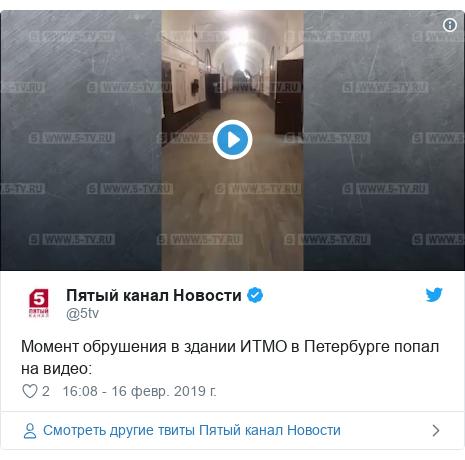 Twitter пост, автор: @5tv: Момент обрушения в здании ИТМО в Петербурге попал на видео