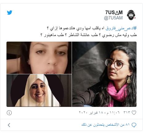 تويتر رسالة بعث بها @7U5AM: #ادعم_مني_فاروق اه ياقلب امها ودي هاتدعموها إزاي ؟ طب وليه مش رضوي ؟ طب عائشة الشاطر ؟ طب ماهينور ؟