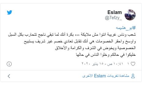 تويتر رسالة بعث بها @7efzy_: #ابو_هشيمهشعب وناس غريبة انتوا مش ملايكة ،،، بكرة أنك لما تبقي ناجح تتحارب بكل السبل واوسخ واحقر الخصومات هي أنك تقابل تعادي خصم غير شريف يستبيح الخصوصية ويخوض في الشرف والكرامة والأخلاقخليكوا في حالكم وخلوا الناس في حالها