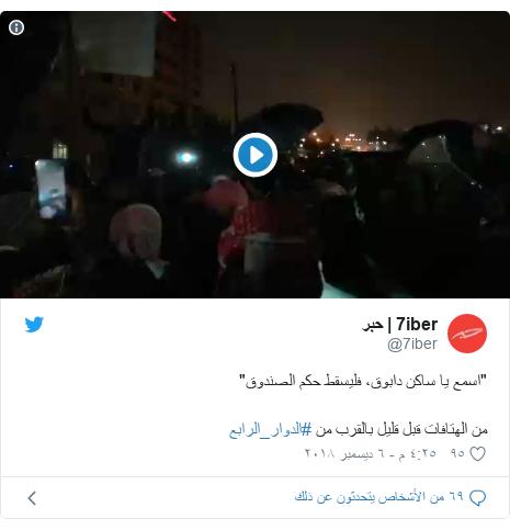 """تويتر رسالة بعث بها @7iber: """"اسمع يا ساكن دابوق، فليسقط حكم الصندوق"""" من الهتافات قبل قليل بالقرب من #الدوار_الرابع"""