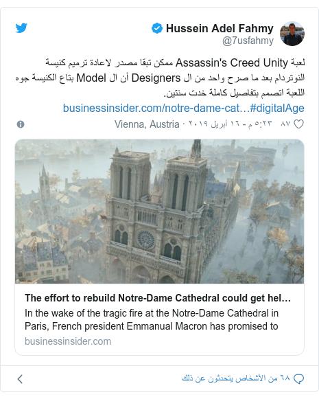 تويتر رسالة بعث بها @7usfahmy: لعبة Assassin's Creed Unity ممكن تبقا مصدر لاعادة ترميم كنيسة النوتردام بعد ما صرح واحد من ال Designers أن ال Model بتاع الكنيسة جوه اللعبة اتصمم بتفاصيل كاملة خدت سنتين. #digitalAge