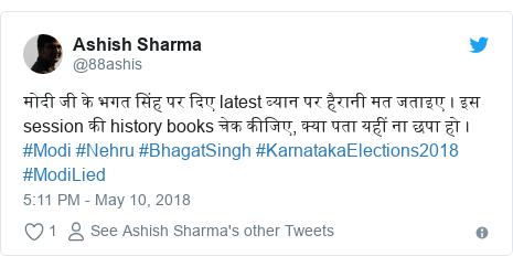 Twitter post by @88ashis: मोदी जी के भगत सिंह पर दिए latest ब्यान पर हैरानी मत जताइए । इस session की history books चेक कीजिए, क्या पता यहीं ना छपा हो । #Modi #Nehru #BhagatSingh #KarnatakaElections2018  #ModiLied