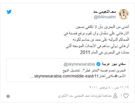 تويتر رسالة بعث بها @8Alnuaimi: أتمنى من البحرين بأن لا تكتفي بسجنالارهابي علي سلمان وان تقوم برفع قضية فيالمحاكم الدوليه على حمد بن جاسم لكونهأرهابي دولي ساهم في الأحداث المؤسفه ألتيحدثت في البحرين في العام 2011