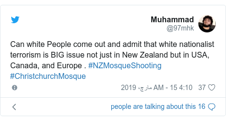 ٹوئٹر پوسٹس @97mhk کے حساب سے: Can white People come out and admit that white nationalist terrorism is BIG issue not just in New Zealand but in USA, Canada, and Europe . #NZMosqueShooting #ChristchurchMosque