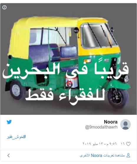تويتر رسالة بعث بها @9moodalthawrh: #خوش_فقير