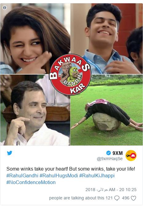 ٹوئٹر پوسٹس @9xmHaqSe کے حساب سے: Some winks take your heart! But some winks, take your life! #RahulGandhi #RahulHugsModi #RahulKiJhappi #NoConfidenceMotion