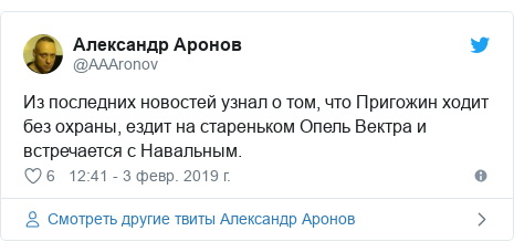 Twitter пост, автор: @AAAronov: Из последних новостей узнал о том, что Пригожин ходит без охраны, ездит на стареньком Опель Вектра и встречается с Навальным.