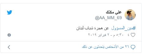تويتر رسالة بعث بها @AA_MM_69: #مين_المسؤول  عن هجرة شباب لبنان