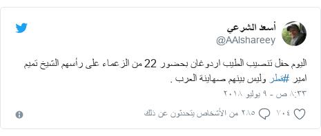 تويتر رسالة بعث بها @AAlshareey: اليوم حفل تنصيب الطيب اردوغان بحضور 22 من الزعماء على رأسهم الشيخ تميم امير #قطر وليس بينهم صهاينة العرب .