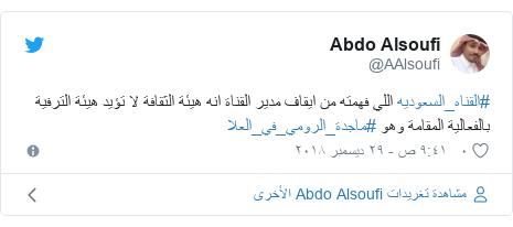 تويتر رسالة بعث بها @AAlsoufi: #القناه_السعوديه اللي فهمته من ايقاف مدير القناة انه هيئة الثقافة لا تؤيد هيئة الترفية بالفعالية المقامة وهو #ماجدة_الرومي_في_العلا