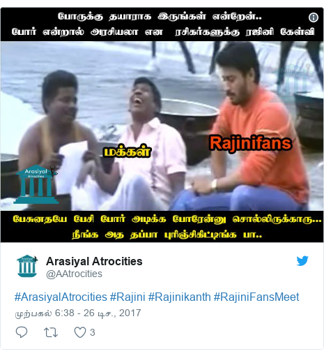 டுவிட்டர் இவரது பதிவு @AAtrocities: #ArasiyalAtrocities #Rajini #Rajinikanth #RajiniFansMeet