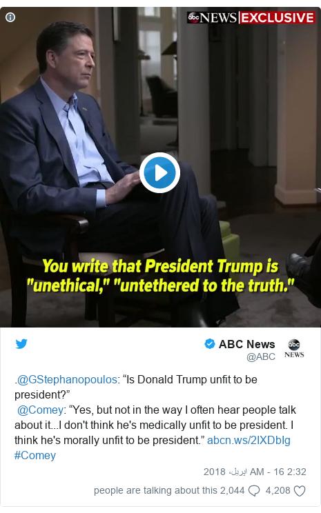 "ٹوئٹر پوسٹس @ABC کے حساب سے: .@GStephanopoulos  ""Is Donald Trump unfit to be president?"" @Comey  ""Yes, but not in the way I often hear people talk about it...I don't think he's medically unfit to be president. I think he's morally unfit to be president.""  #Comey"