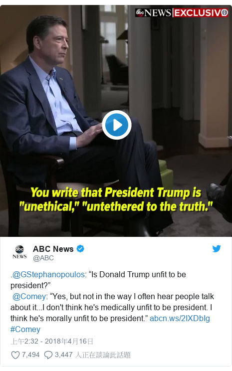 "Twitter 用戶名 @ABC: .@GStephanopoulos  ""Is Donald Trump unfit to be president?"" @Comey  ""Yes, but not in the way I often hear people talk about it...I don't think he's medically unfit to be president. I think he's morally unfit to be president.""  #Comey"