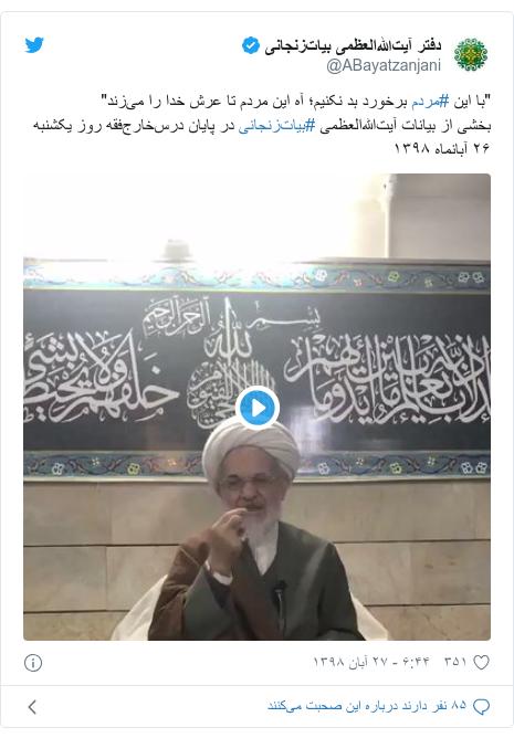 """پست توییتر از @ABayatzanjani: """"با این #مردم برخورد بد نکنیم؛ آه این مردم تا عرش خدا را میزند""""بخشی از بیانات آیتاللهالعظمی #بیاتزنجانی در پایان درسخارجفقه روز یکشنبه ۲۶ آبانماه ۱۳۹۸"""