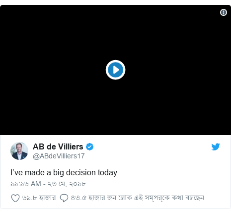 @ABdeVilliers17 এর টুইটার পোস্ট: I've made a big decision today