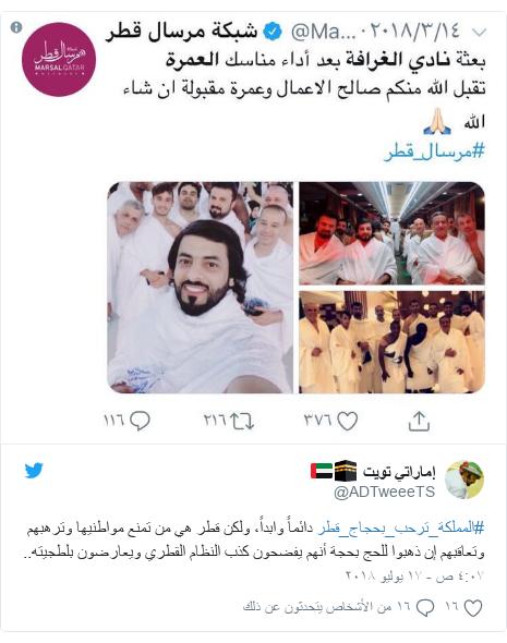 تويتر رسالة بعث بها @ADTweeeTS: #المملكة_ترحب_بحجاج_قطر دائماً وابداً، ولكن قطر هي من تمنع مواطنيها وترهبهم وتعاقبهم إن ذهبوا للحج بحجة أنهم يفضحون كذب النظام القطري ويعارضون بلطجيته..