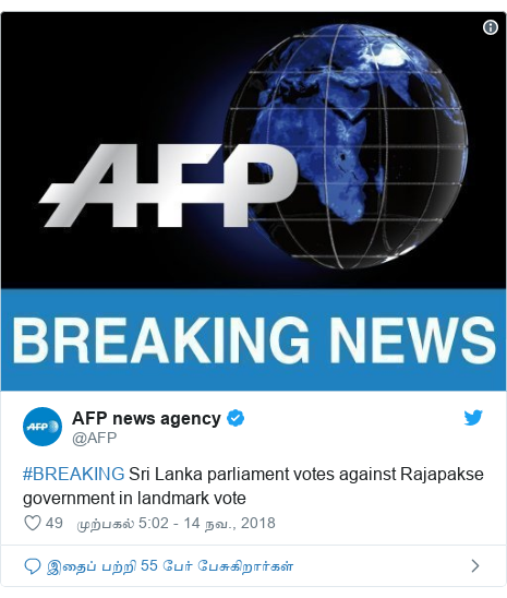 டுவிட்டர் இவரது பதிவு @AFP: #BREAKING Sri Lanka parliament votes against Rajapakse government in landmark vote
