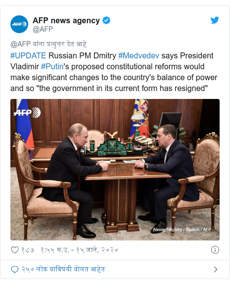 """Twitter post by @AFP: #UPDATE Russian PM Dmitry #Medvedev says President Vladimir #Putin's proposed constitutional reforms would make significant changes to the country's balance of power and so """"the government in its current form has resigned"""""""