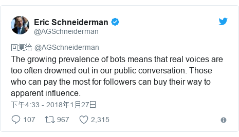 Twitter 用户名 @AGSchneiderman: The growing prevalence of bots means that real voices are too often drowned out in our public conversation. Those who can pay the most for followers can buy their way to apparent influence.