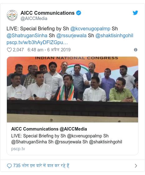 ट्विटर पोस्ट @AICCMedia: LIVE  Special Briefing by Sh @kcvenugopalmp Sh @ShatruganSinha Sh @rssurjewala Sh @shaktisinhgohil