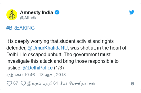 டுவிட்டர் இவரது பதிவு @AIIndia: #BREAKINGIt is deeply worrying that student activist and rights defender, @UmarKhalidJNU, was shot at, in the heart of Delhi. He escaped unhurt. The government must investigate this attack and bring those responsible to justice. @DelhiPolice (1/3)