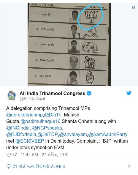 Twitter post by @AITCofficial: A delegation comprising Trinamool MPs @derekobrienmp,@DinTri, Manish Gupta,@nadimulhaque10,Shanta Chhetri along with @INCIndia, @NCPspeaks, @RJDforIndia,@JaiTDP,@arivalayam,@AamAadmiParty met @ECISVEEP in Delhi today. Complaint   'BJP' written under lotus symbol on EVM
