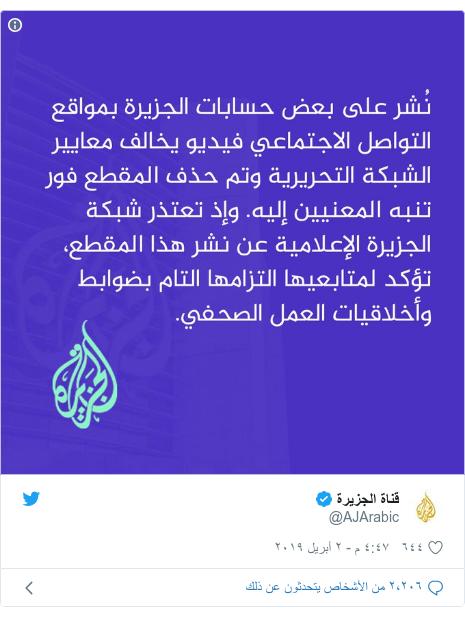 تويتر رسالة بعث بها @AJArabic: